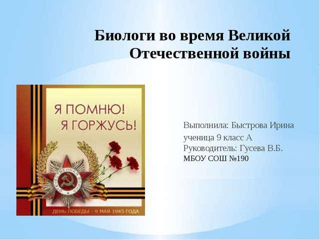 Биологи во время Великой Отечественной войны Выполнила: Быстрова Ирина учениц...