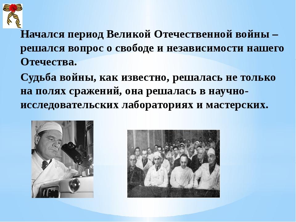 Начался период Великой Отечественной войны – решался вопрос о свободе и неза...