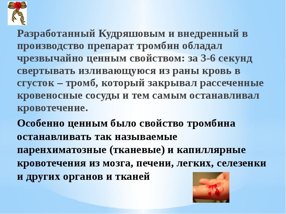 Разработанный Кудряшовым и внедренный в производство препарат тромбин облада...