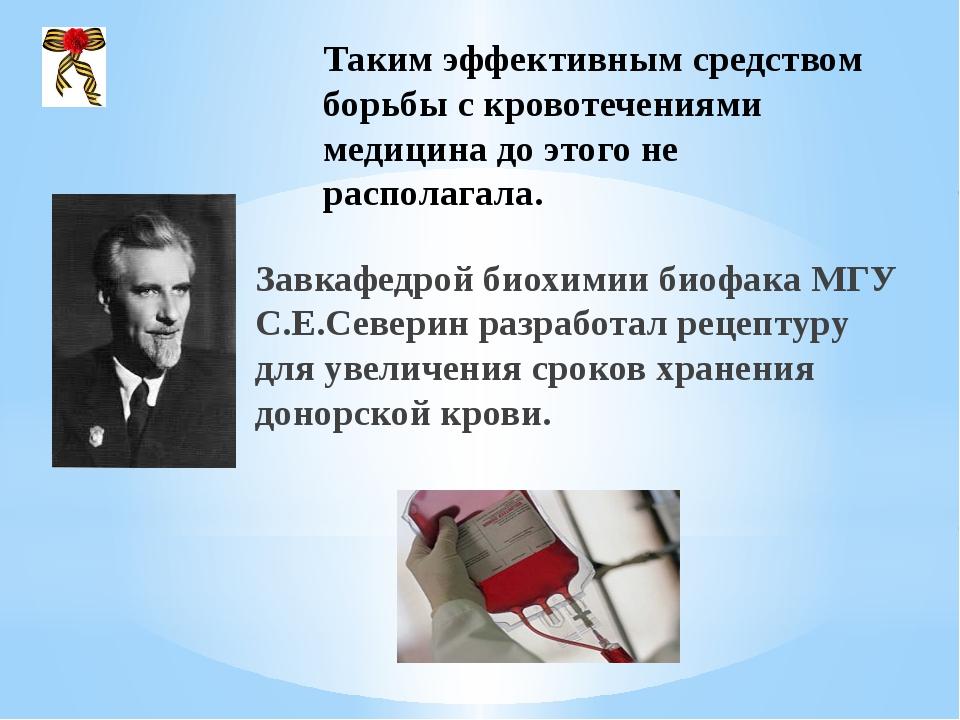 Таким эффективным средством борьбы с кровотечениями медицина до этого не расп...