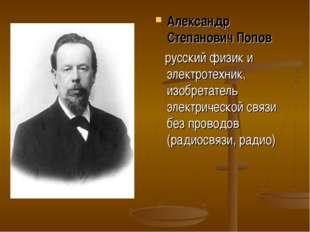 Александр Степанович Попов русский физик и электротехник, изобретатель электр