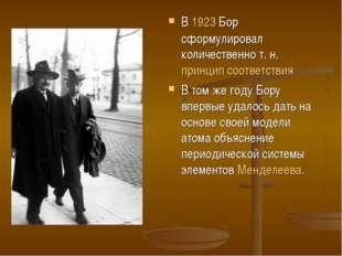 В 1923 Бор сформулировал количественно т.н. принцип соответствия В том же го