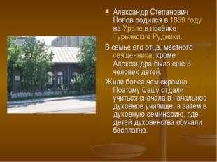Александр Степанович Попов родился в 1859 году на Урале в посёлке Турьинские