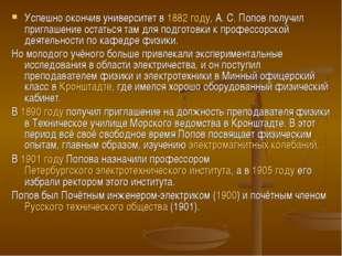 Успешно окончив университет в 1882 году, А. С. Попов получил приглашение оста