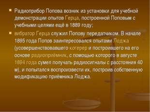Радиоприбор Попова возник из установки для учебной демонстрации опытов Герца,