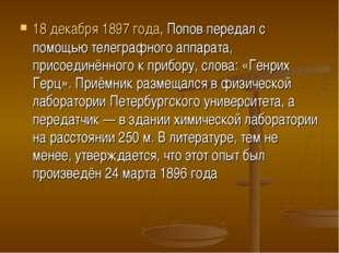 18 декабря 1897 года, Попов передал с помощью телеграфного аппарата, присоеди