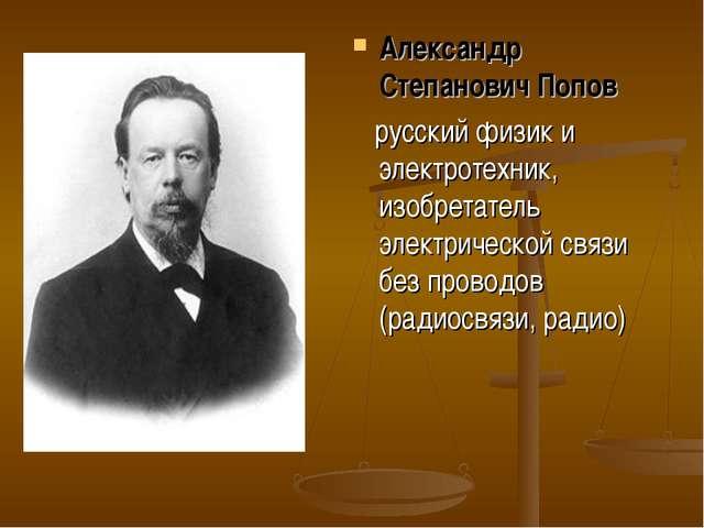 Александр Степанович Попов русский физик и электротехник, изобретатель электр...