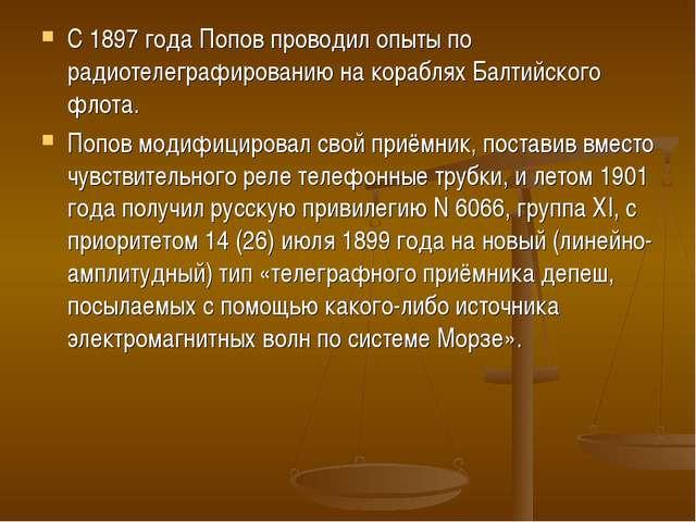 С 1897 года Попов проводил опыты по радиотелеграфированию на кораблях Балтийс...