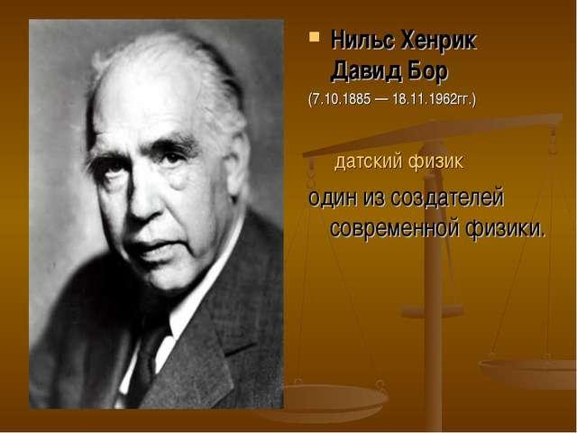 Нильс Хенрик Давид Бор (7.10.1885— 18.11.1962гг.) датский физик один из соз...