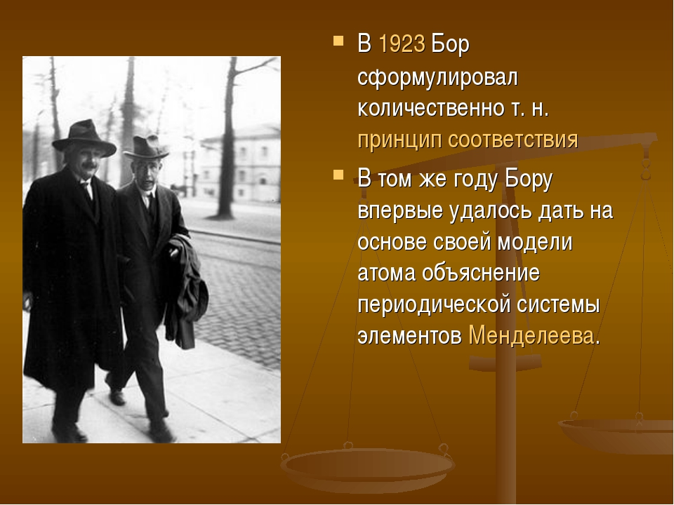 В 1923 Бор сформулировал количественно т.н. принцип соответствия В том же го...