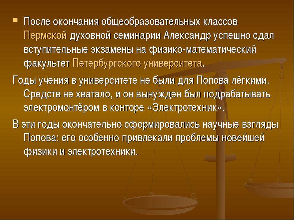 После окончания общеобразовательных классов Пермской духовной семинарии Алекс...