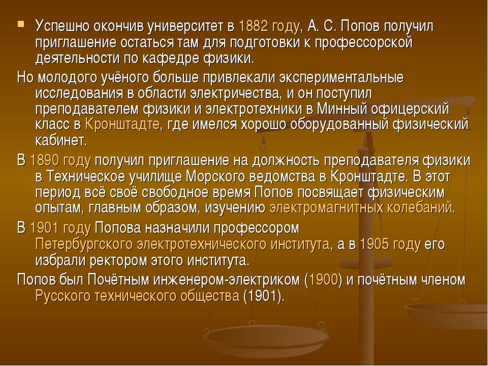 Успешно окончив университет в 1882 году, А. С. Попов получил приглашение оста...