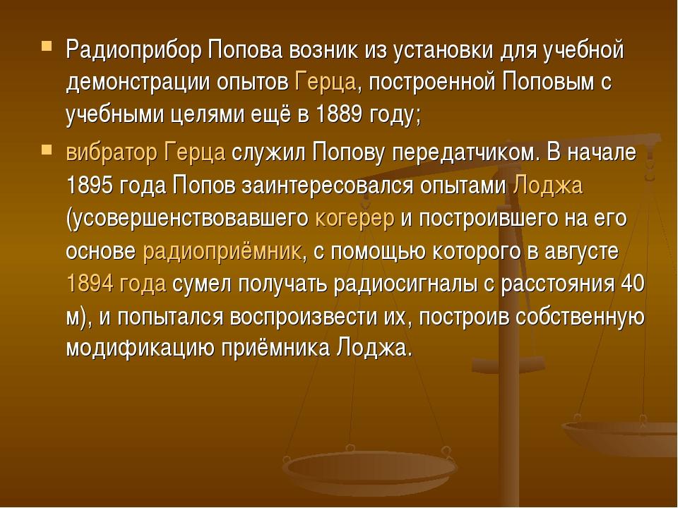 Радиоприбор Попова возник из установки для учебной демонстрации опытов Герца,...