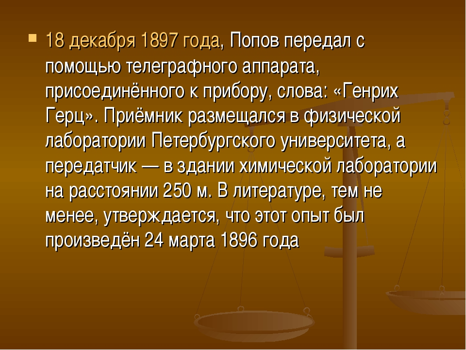 18 декабря 1897 года, Попов передал с помощью телеграфного аппарата, присоеди...