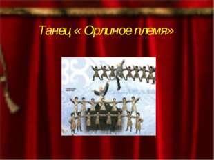Танец « Орлиное племя»