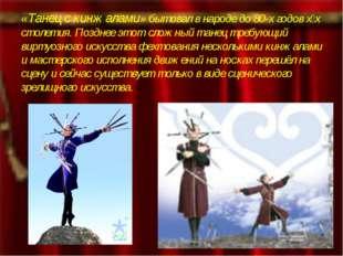 «Танец с кинжалами» бытовал в народе до 80-х годов х׀х столетия. Позднее этот