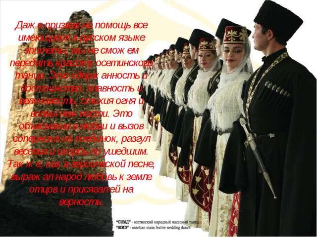 Даже призвав на помощь все имеющиеся в русском языке эпитеты, мы не сможем пе...