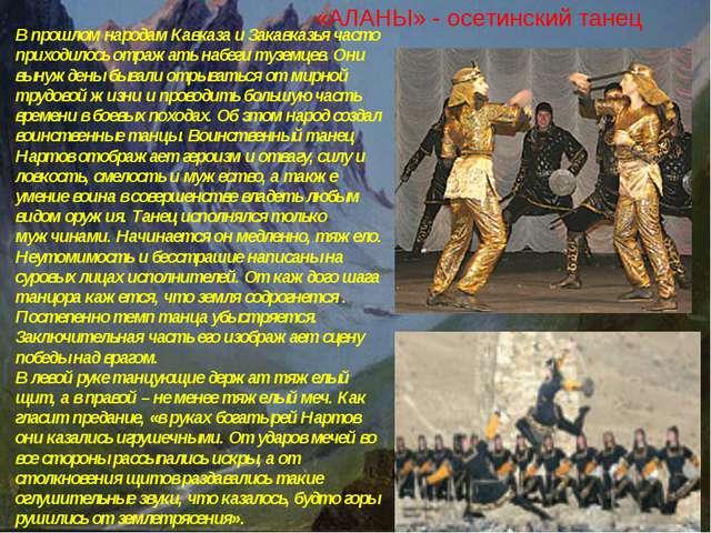 «АЛАНЫ» - осетинский танец В прошлом народам Кавказа и Закавказья часто прихо...
