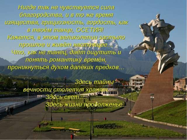 Нигде так не чувствуется сила благородства, и в то же время изящества, грацио...