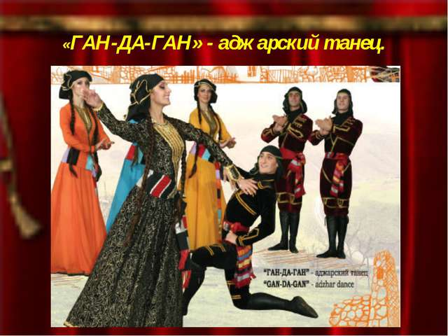 «ГАН-ДА-ГАН» - аджарский танец.