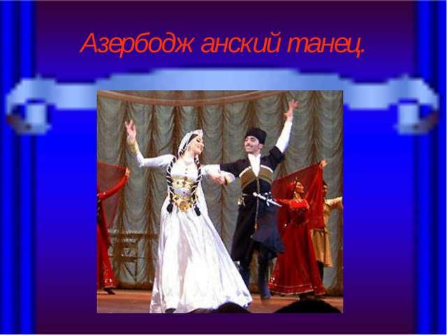 Азербоджанский танец.