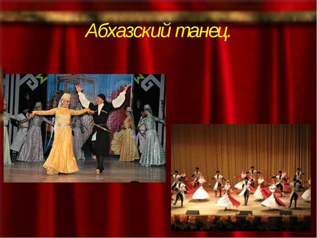 Абхазский танец.