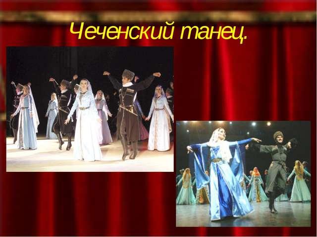 Чеченский танец.