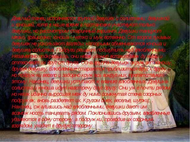 Девичий танец исполняется группой девушек и солистами: девушкой и юношей, хот...