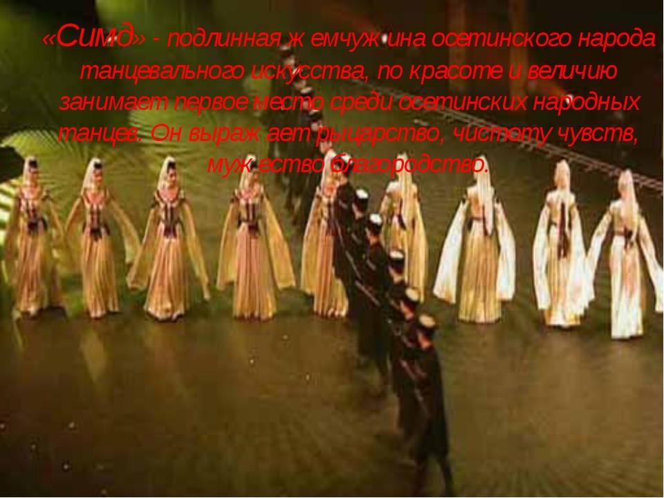«Симд» - подлинная жемчужина осетинского народа танцевального искусства, по к...