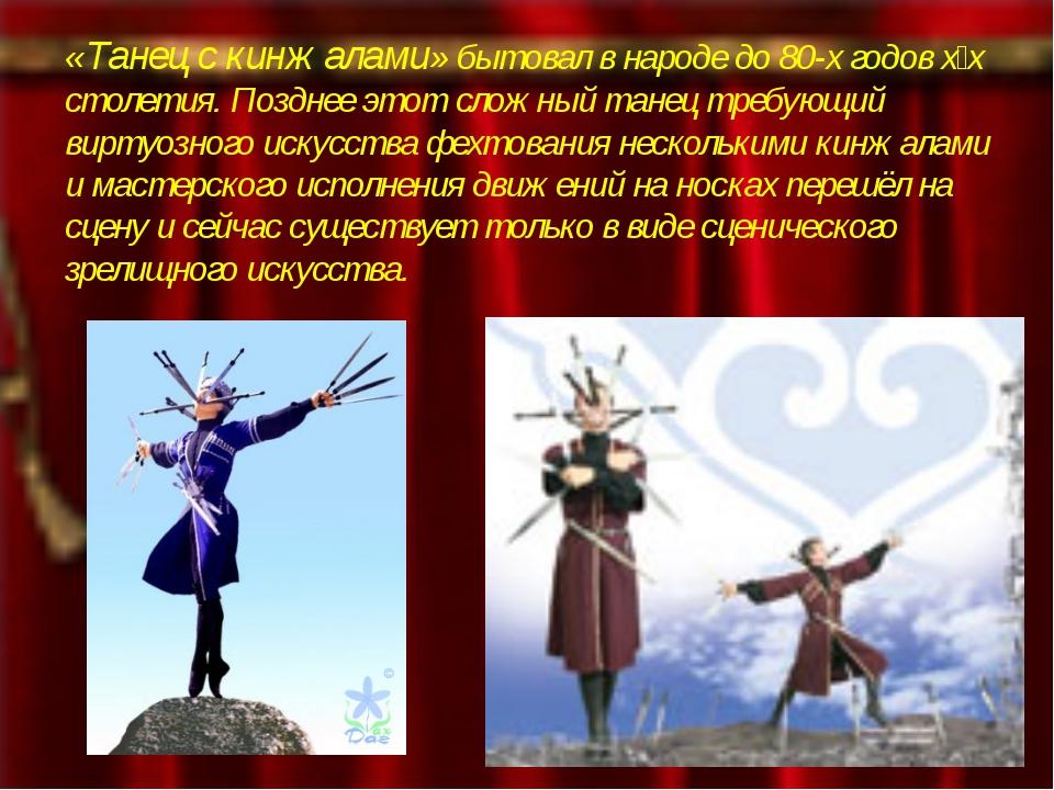 «Танец с кинжалами» бытовал в народе до 80-х годов х׀х столетия. Позднее этот...
