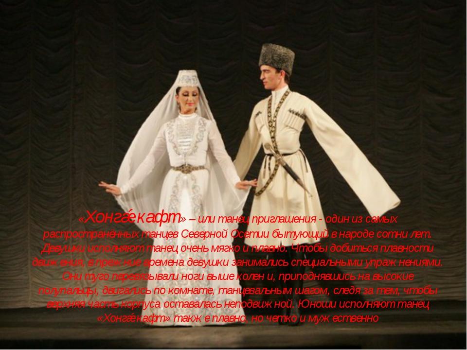 «Хонгǽ кафт» – или танец приглашения - один из самых распространённых танцев...