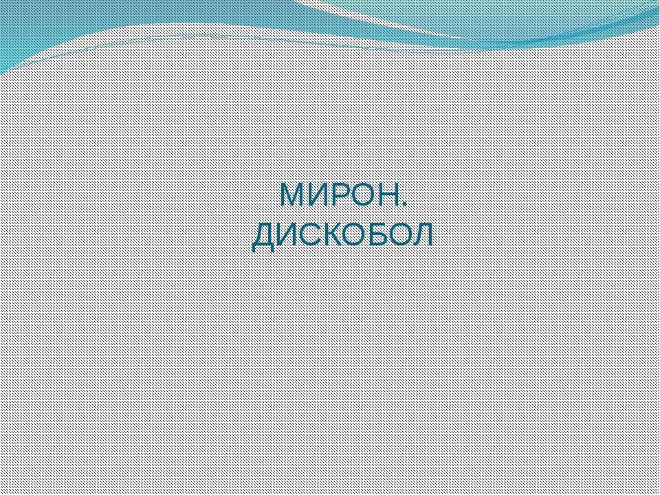 МИРОН. ДИСКОБОЛ