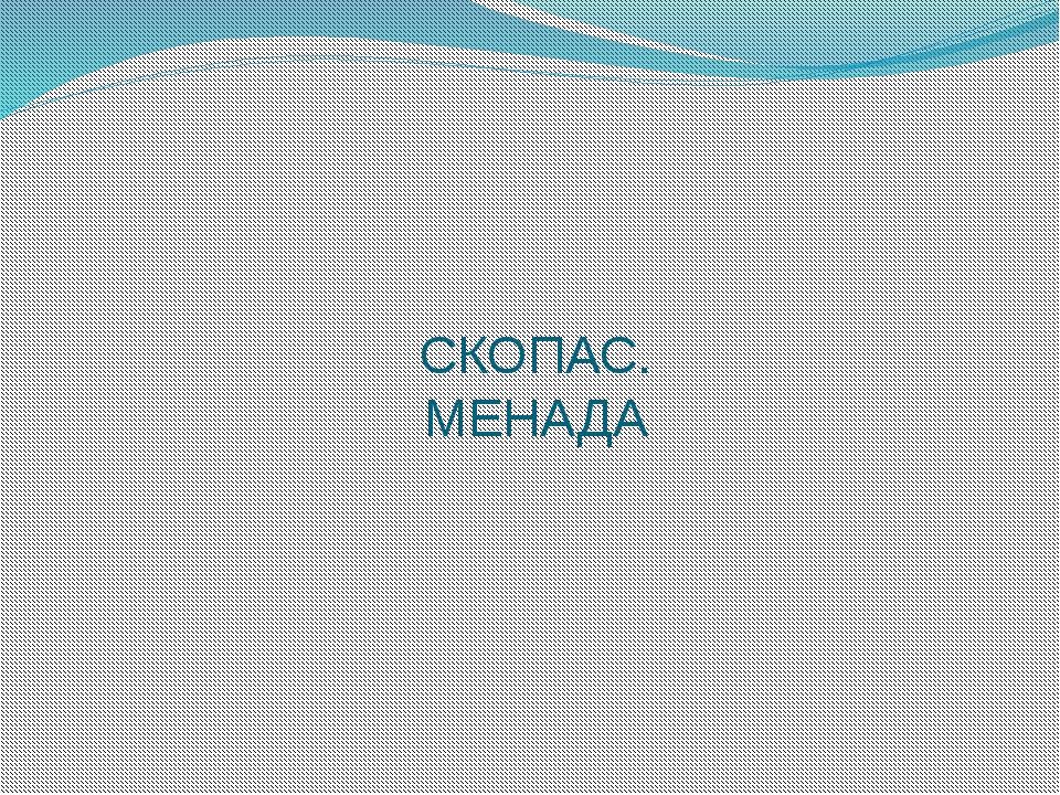 СКОПАС. МЕНАДА