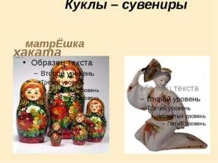 Куклы – сувениры хаката матрЁшка
