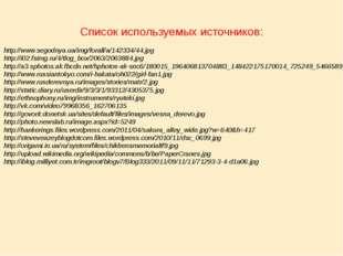 Список используемых источников: http://www.segodnya.ua/img/forall/a/142334/44