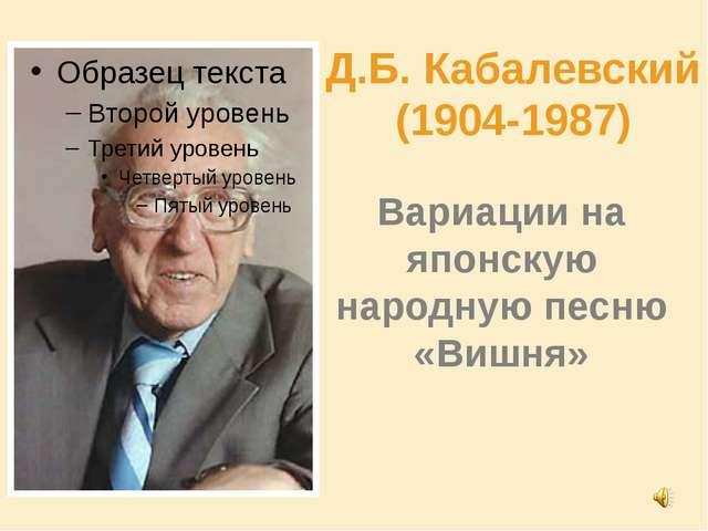 Д.Б. Кабалевский (1904-1987) Вариации на японскую народную песню «Вишня»