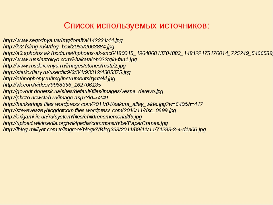 Список используемых источников: http://www.segodnya.ua/img/forall/a/142334/44...