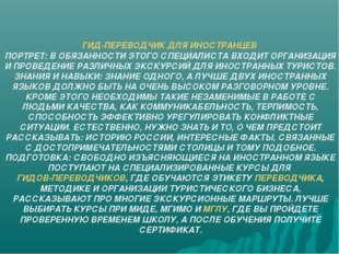 ГИД-ПЕРЕВОДЧИК ДЛЯ ИНОСТРАНЦЕВ ПОРТРЕТ: В ОБЯЗАННОСТИ ЭТОГО СПЕЦИАЛИСТА ВХОДИ