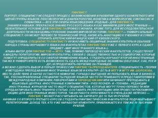 ЛИНГВИСТ ПОРТРЕТ: СПЕЦИАЛИСТ ИССЛЕДУЕТ ПРОЦЕСС ВОЗНИКНОВЕНИЯ И РАЗВИТИЯ ОДНОГ