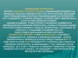 ПЕРЕВОДЧИК ЛИТЕРАТУРЫ ПОРТРЕТ: ЛИНГВИСТ-ПРОФЕССИОНАЛ, СПЕЦИАЛИЗИРУЮЩИЙСЯ НА П