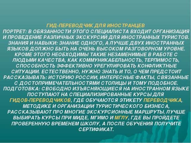 ГИД-ПЕРЕВОДЧИК ДЛЯ ИНОСТРАНЦЕВ ПОРТРЕТ: В ОБЯЗАННОСТИ ЭТОГО СПЕЦИАЛИСТА ВХОДИ...