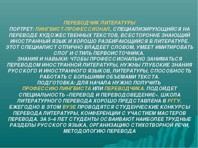ПЕРЕВОДЧИК ЛИТЕРАТУРЫ ПОРТРЕТ: ЛИНГВИСТ-ПРОФЕССИОНАЛ, СПЕЦИАЛИЗИРУЮЩИЙСЯ НА П...