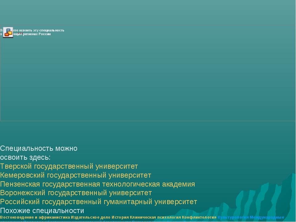 Вы можете освоить эту специальность в следующих регионах России ...