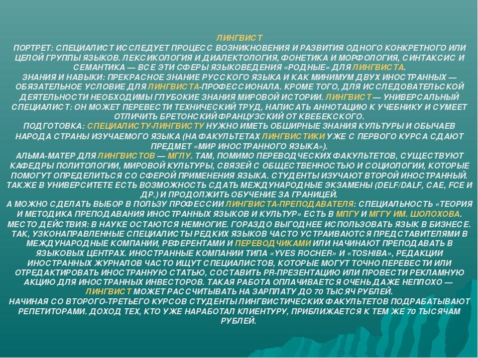 ЛИНГВИСТ ПОРТРЕТ: СПЕЦИАЛИСТ ИССЛЕДУЕТ ПРОЦЕСС ВОЗНИКНОВЕНИЯ И РАЗВИТИЯ ОДНОГ...