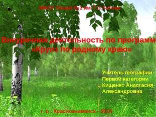 МБОУ Лицей №1 им. Г.С.Титова Внеурочная деятельность по программе «Круиз по