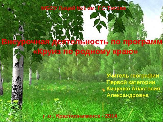 МБОУ Лицей №1 им. Г.С.Титова Внеурочная деятельность по программе «Круиз по...