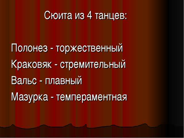 Сюита из 4 танцев: Полонез - торжественный Краковяк - стремительный Вальс - п...