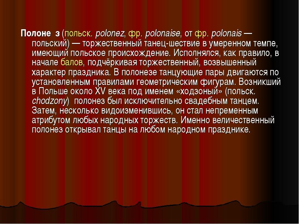 Полоне́з (польск. polonez, фр.polonaise, от фр.polonais — польский) — торже...