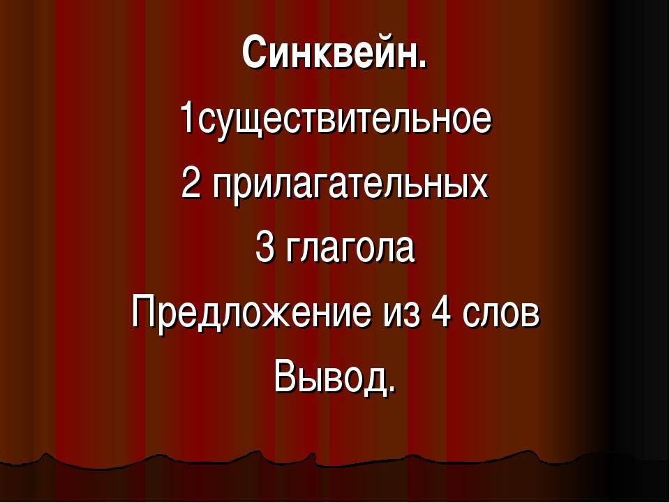 Синквейн. 1существительное 2 прилагательных 3 глагола Предложение из 4 слов В...