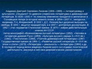 Академик Дмитрий Сергеевич Лихачев (1906—1999) — литературовед и культуролог,